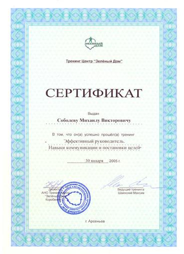 Эффективный руководитель, сертификат