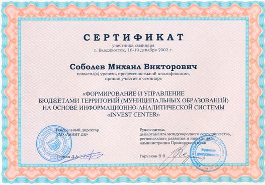 Курсы Invest Center, сертификат