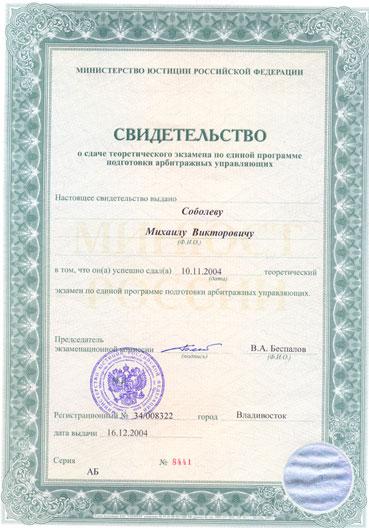 Арбитражные управляющие, диплом