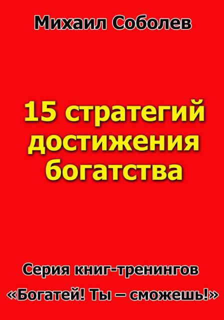 15 основных стратегий достижения богатства (бизнес - книга)
