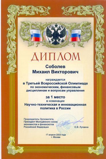 Олимпиада - 1, диплом