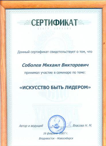 Лидерство - 2, сертификат