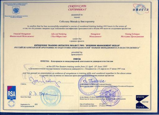 Навыки менеджмента в области бизнеса, сертификат
