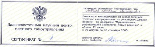 Муниципальная экономика - 4, сертификат