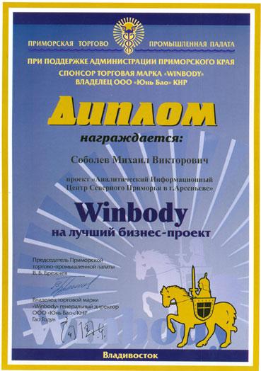 Конкурс Winbody, диплом